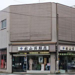 秋山呉服店