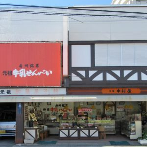 加藤菓子舗 新宿中村屋館山店