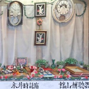 永井時計店